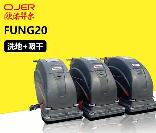 手推式洗地机FUNG20