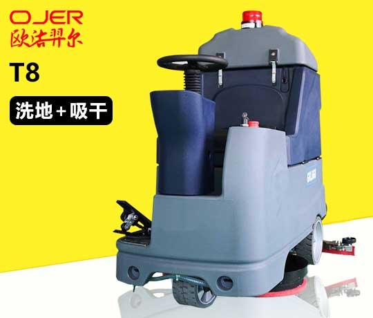 驾驶式洗地机T8