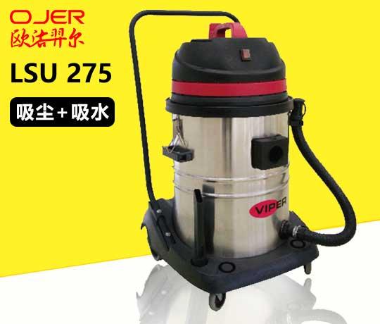 干湿两用吸尘器LSU 275