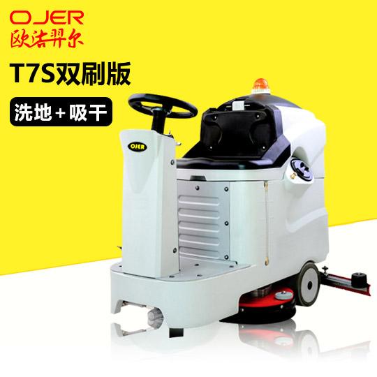驾驶式洗地机T7S双刷