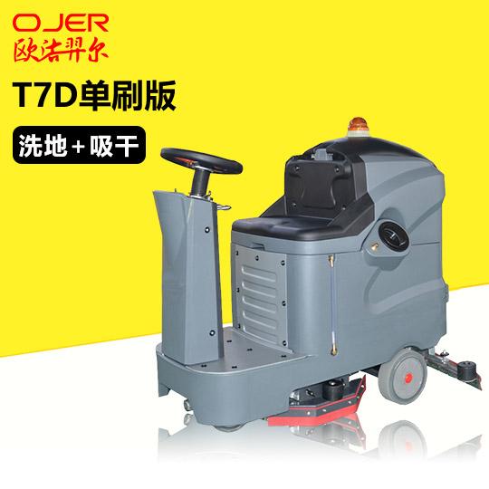 驾驶式洗地机T7D单刷