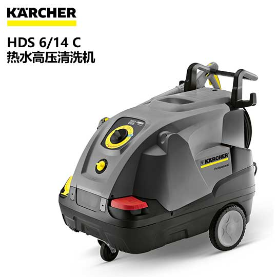 热水高压清洗机HDS 6/14 C