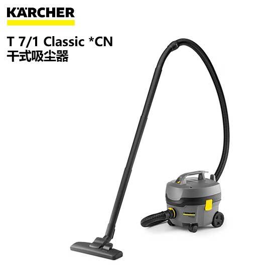 干式吸尘器T 7/1 Classic *CN