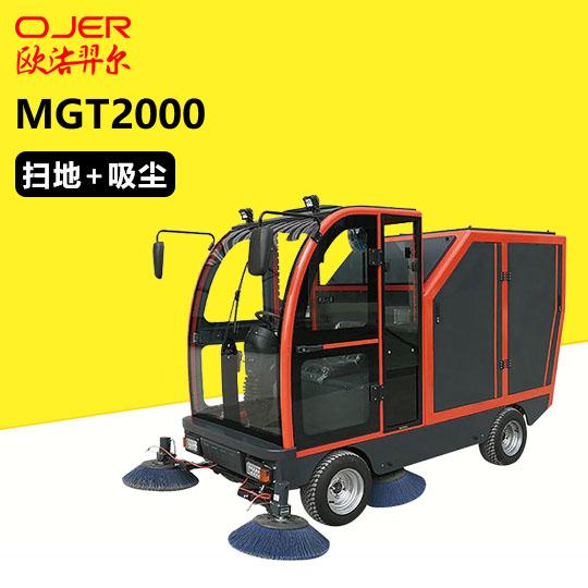 全封闭挂桶式扫地机MGT2000