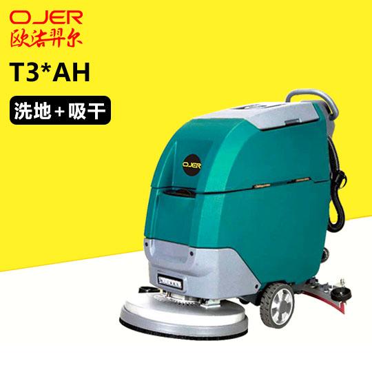 手推式洗地机 T3*AH