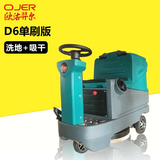 驾驶式洗地机 D6