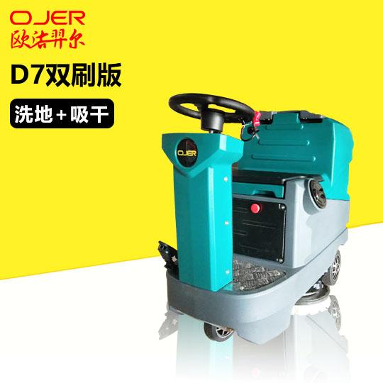 驾驶式洗地机 D7