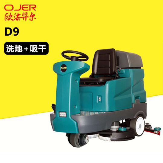 驾驶式洗地机 D9