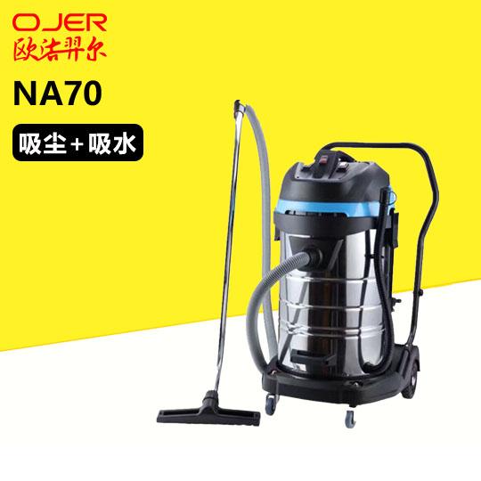 商用吸尘吸水机 VA70