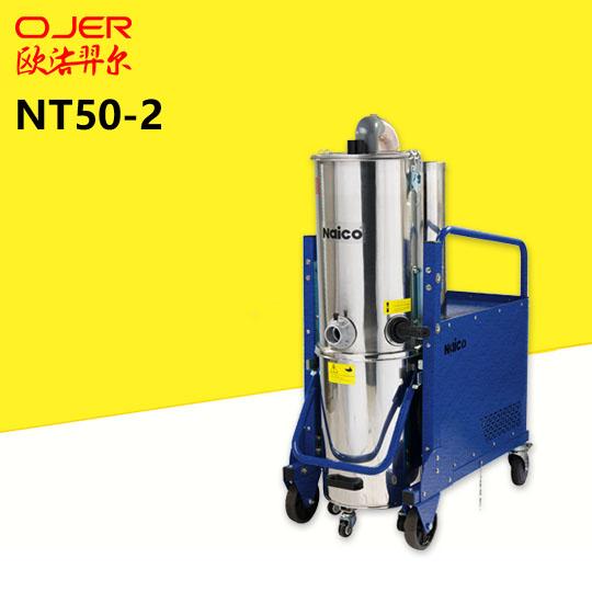 三相工业吸尘器 NT50-2