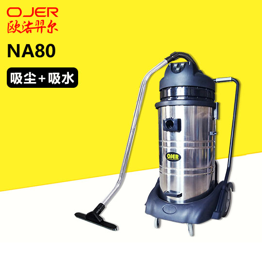 吸尘吸水机VA80